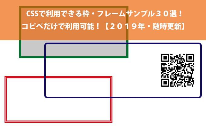 【CSS】コピペで利用する・borderの囲み枠・ボックスサンプル33選!
