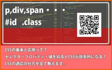 CSSの基本と応用って?セレクタ・プロパティ・値を知るとCSSが効率的になる!CSSの適応の仕方を全て教えます。