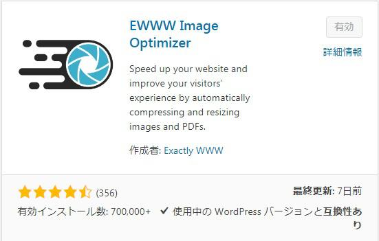 EWWW Image Optimizer プラグイン検索画面