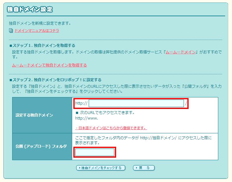 ロリポップ・ドメイン設定画面2