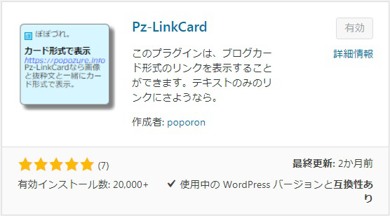Pz-LinkCard プラグイン検索画面