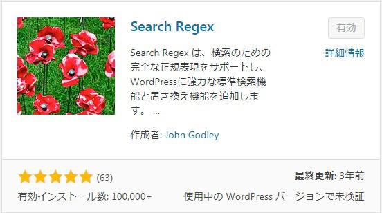 Search Regex プラグイン検索画面