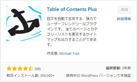 Table of Contents Plus プラグイン検索画面