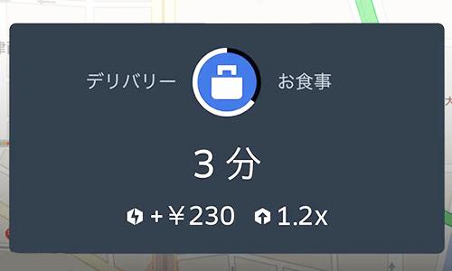 Uber Eats(ウーバーイーツ)の配達依頼表示画面