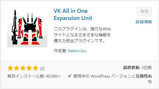 VK All in One Expansion Unit プラグイン検索画面