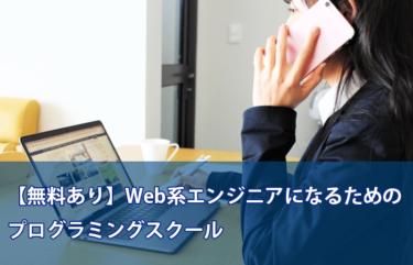 【無料あり】Web系エンジニアになるためのプログラミングスクール