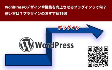 WordPress初心者に捧げるプラグインおすすめ14選!