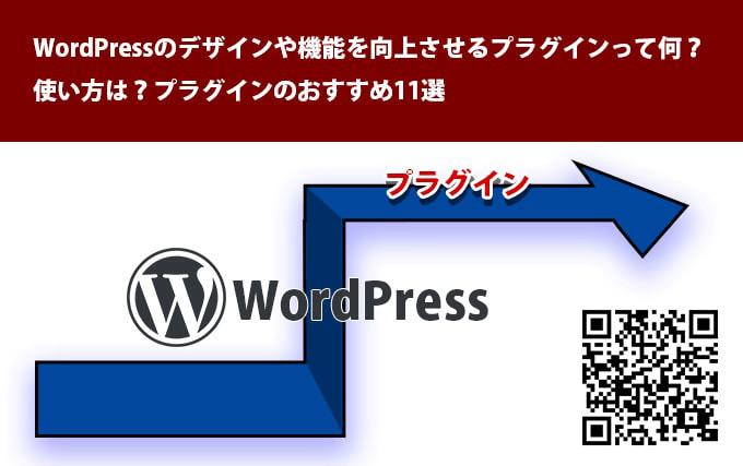 WordPressのデザインや機能を向上させるプラグインって何?使い方は?プラグインのおすすめ11選