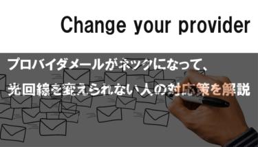 プロバイダメールがネックになって光回線を変えられない人の対応策解説