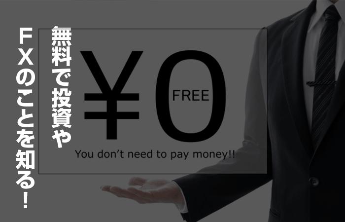 無料で投資や FXのことを知る!